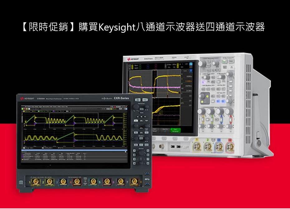 【限時促銷】Keysight 示波器買一送一 !!